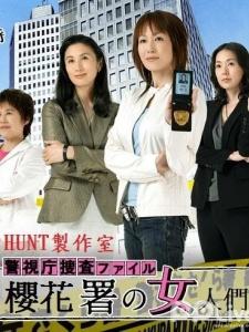 警视厅搜查文件樱花署的女人们