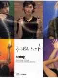 SMAPXSMAP-060724-广末凉子、裏利弗兰克