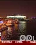 上海世博会开通水上夜游专线-5月26日