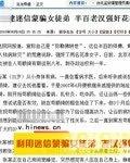 封建迷信蒙骗女徒弟 半百老汉强奸花季少女-8月21日