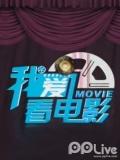 我爱看电影-20111013-《暮光之城4:破晓》贝拉爱情长跑的终点