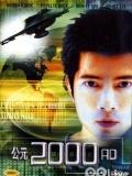 公元2000国语版