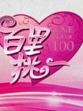 百里挑一2013看点-20130528-第一位男嘉宾:陈圣佳