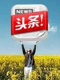 热点播报-20140117-美女上传宝宝吃奶视频