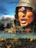 成吉思汗之征服者传奇