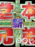 新堂本兄弟2006