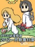 2012年一月新番动画扫雷