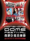 【韩娱】2013香港巨蛋音乐节